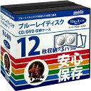 ◇12枚収納不織布ケースの3個パック【HI DISC】ML-BD-CB12X3P