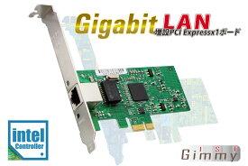 ◇Intelコントローラー搭載ギガビットLANボード【AREA】SD-PEGINT-1L 1st Gimmy (ファーストジミー)
