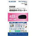 ◇無線LANルーター親機/11ac.n.a.g.b/433+300Mbps【ELECOM】WRC-733FEBK-A