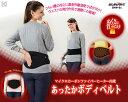◆在庫特価品!冷えやすい腰部にヒーターを内蔵!今までになかった感動的な暖かさ!【クマガイ電工】SHW01L  ぬくさ…