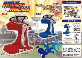 ◆【◇】電動スーパーバッティング ピッチングマシーン レッド