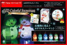 ◆在庫限り終了です!幻想的に光る可愛い雪だるま!【◇】LEDカラフルスノーマン 青 (約9.5cm)