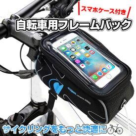 ◆サイクリングをもっと快適に!【◇】スマホケース付き自転車フレームバック