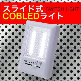 ◆お好みの明るさをレバーで調節できる!【◇】COB LEDライトのスライド式ライト
