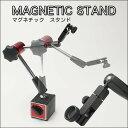 ◆ロックノブでさまざまな角度など調整可能【◇】マグネットスタンド JCB-K1