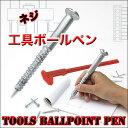 ◆△本物そっくりの工具ボールペンシリーズ【◇】工具ボールペン ネジモデル
