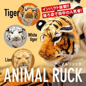 ◆インパクト抜群!新感覚リュック!アニマルリュック!【◇】アニマルリュック タイガー
