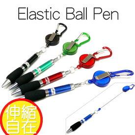 ◆最長約90cmまで伸縮自在の便利なボールペン!【◇】イラスティックボールペン 4個セット