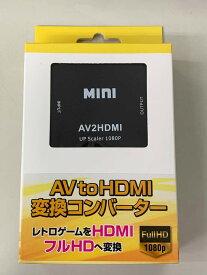 ◆○RCA→HDMIコンバーター/1080p対応(注:逆方向への変換はできません)【◇】ALG-AVTHDCK