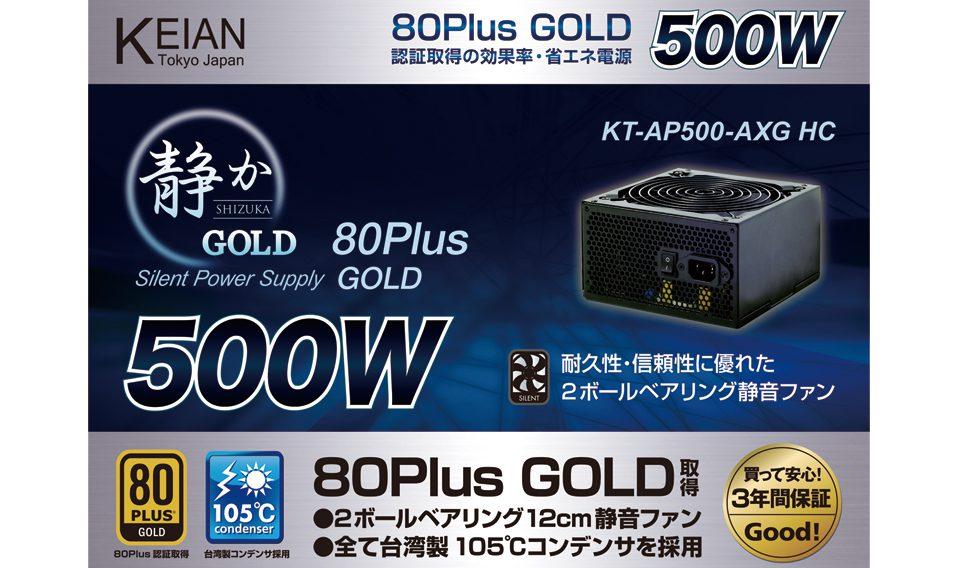 ◆在庫のみ特価!80Plus Goldを取得【KEIAN】KT-AP500-AXG HC