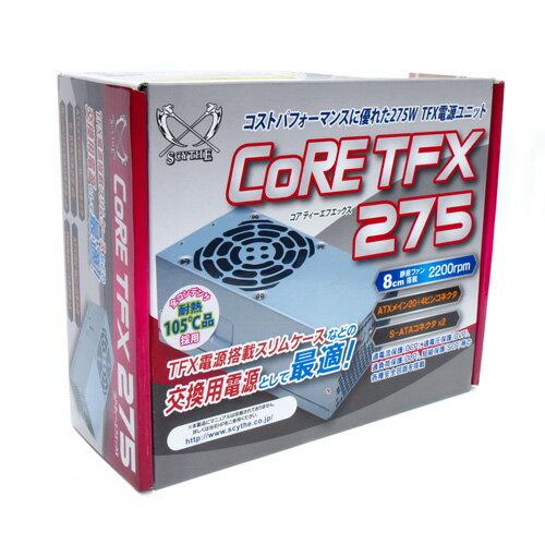 ◆TFX電源ユニット【Scythe】CORE-TFX275