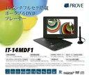 ◆14インチフルセグ 搭載DVDプレイヤー 【PROVE】IT-14MDF1