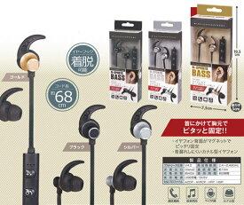 ◆(通話/音楽)Bluetoothワイヤレス接続!【ハック】ワイヤレスイヤホンマグネットBASS シルバー HAC2183
