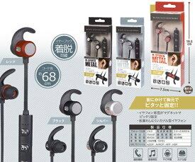 ◆(通話/音楽)Bluetoothワイヤレス接続!【ハック】ワイヤレスヘッドフォンマグネットMETAL ブラック HAC2184