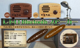 ◇3W/FMラジオ機能付き【◇】RS-S690 レトロブルートゥーススピーカー ライトブラウン