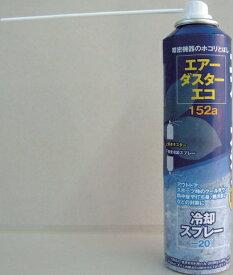 ◇在庫限り終了!エアダスター/下向き(逆さ)に使うと冷却スプレー!【Hartcom】HC-301 エアープシュ X 2個セット