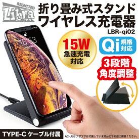 ◆○Libra折り畳み式スタンドワイヤレス充電器【デイトリッパー】LBR-qi02