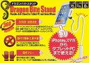 ◆スマホからタブレットまでOK!【◇】ドラゴンバイトアームスタンド