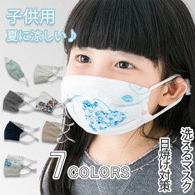 子供マスク 冷感マスク シルクマスク 夏用マスク 接触冷感 洗える 洗濯 クール 息苦しくない 花粉症対策 キッズアイス シルク 速乾 紫外線対策 冷感接触 夏 ウィルス