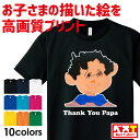 送料無料!高品質 オリジナルTシャツ 子どもの作品をプリント 大切な作品をTシャツに残す オーダーメイド 父の日 母の…