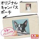 写真 プリント オリジナル キャンバス ポーチ 片面印刷 印刷代コミコミ価格 1個から作れる プレゼント ギフト 引き出…