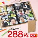ましかく アルバム 大容量 288枚収納 6面ポケット スクエア判 89×89mm 正方形 クラフト紙 表紙 2列×3段 写真 整理 …