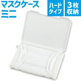 マスクケース ハード ミニ 持ち運び 日本製 携帯 携帯用 プラスチック マスク ケース ポータブル お出かけ 便利 衛生的 シンプル マスク 入れ マスク 保管 収納 普段使い 実用的 小学生 子供 コンパクト プチギフト プレゼント ストラップ