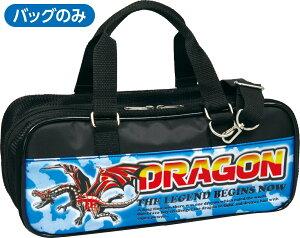 画材バッグ バッグのみ ドラゴン 絵の具が選べる 小学生 男の子 絵具セット 入学 卒園 お祝い プレゼント ギフト 画材セット ぺんてる サクラ マット水彩 小学校 子ども用 かっこいい おしゃ