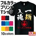 送料無料!高品質 1枚から作れるオリジナルフルカラープリントTシャツ 早い納品!ドライTシャツ4.4oz 28×35cm 特大…