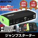 【最大1000円OFFクーポン付】ジャンプスターター 13600mAh モバイルバッテリー 12V エ...