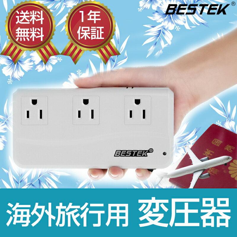 【ゲリラセール】海外旅行用変圧器 変換プラグ付き 変圧機能搭載 変圧器 延長コンセント 220V 230V 240V 海外対応 USB 充電器 大容量4.2A MRJ201GU BESTEK