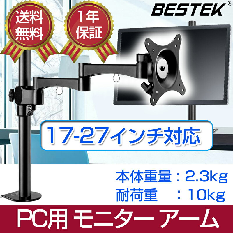 【ゲリラセール】モニターアーム 液晶ディスプレイ 耐荷重10kg 17-27インチ対応 アーム クランプ固定 水平3関節 VESA規格対応 ディスプレイアーム モニタアーム 液晶モニターアーム PCモニター BTSS01BK BESTEK 送料無料