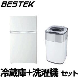 一人暮らし 家電セット 2点セット 冷蔵庫 洗濯機 セット 激安