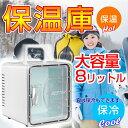 BESTEK 保温庫 家庭・車載両用 保温・保冷 一台2役 ミニ冷蔵庫 小型でポータブル 8L 2電源式 12V ホワイト BTCR08