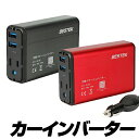 最大1200円OFFクーポン配布中 カーインバーター 120W シガーソケット 車載充電器 USB 2ポート ACコンセント 1口 DC12V…