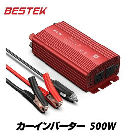 BESTEK インバーター 純正弦波 500W 車載充電器 六つ保護機能 ACコンセント 2口 USB 2ポート DC12VをAC100Vに変換 12V車対応 MRZ5010BU バッテリー接続コード付き