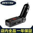 FMトランスミッター bluetooth ワイヤレス式 フラッシュメモリ対応 USB車載充電機能搭載 シガーソケット 12V 車載用 FM transmitte...