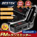 BESTEK FMトランスミッター bluetooth ワイヤレス式 フラッシュメモリ対応 USB車載充電機能搭載 シガーソケット 12V 車載用 FM tra...
