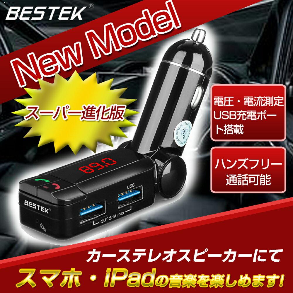 BESTEK FMトランスミッター スマホ・ipadの音楽を楽しめます! bluetooth ワイヤレス式 シガーソケット usb2ポート 充電可能 電圧・電流測定機能搭載 12V車用 FM transmitter BTBC06S