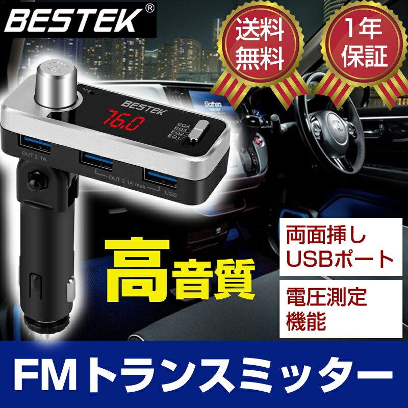 BESTEK FMトランスミッター Bluetooth 4.2 高音質 USB充電 BTBC11 (黒)