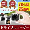 ドライブレコーダー超小型 簡単取付 常時録画 高画質 車載カメラ 防犯 BTCDS1 BESTEK