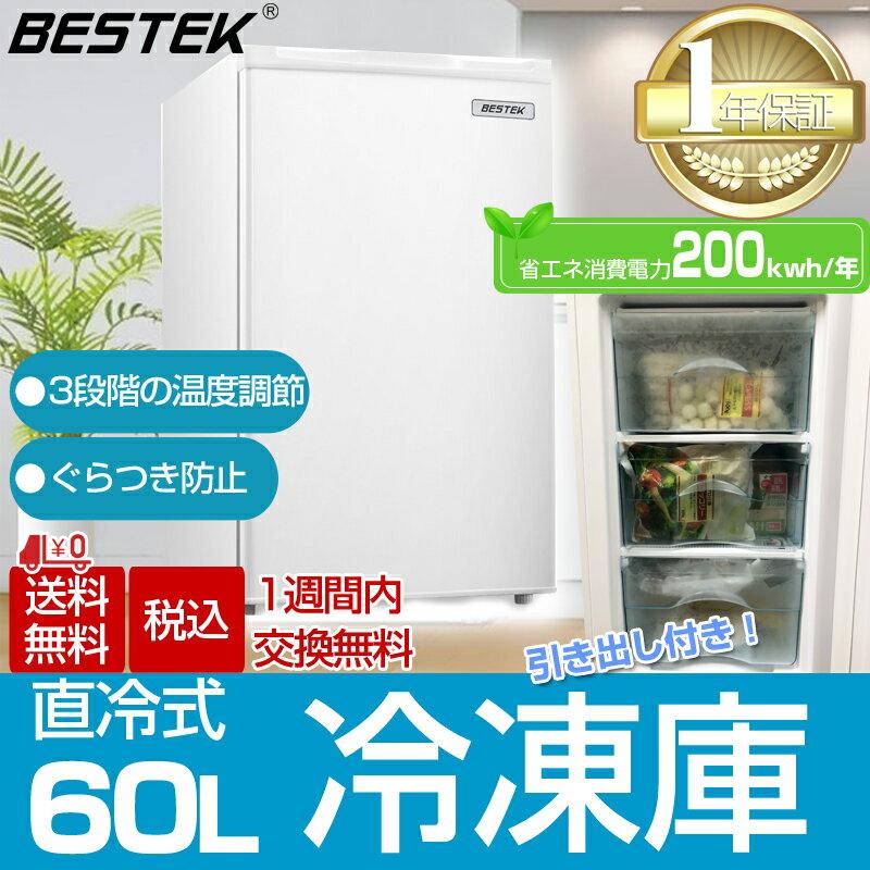 冷凍庫 前開き 60L 直冷式 1ドア 右開き 家庭用 小型BTLD109 BESTEK