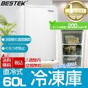 最大1200円OFFクーポン付 冷凍庫 前開き 60L 直冷式 1ドア 右開き 家庭用 小型BTLD109 BESTEK