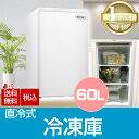 【ゲリラセール】冷凍庫 60L 直冷式 1ドア 右開き BTLD109 BESTEK