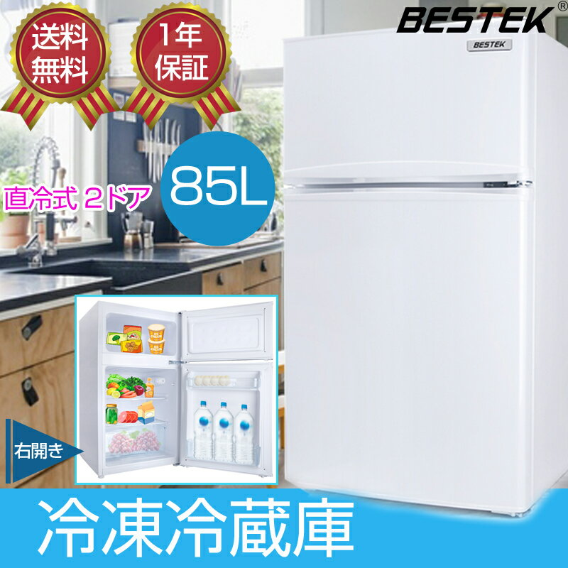 冷蔵庫 一人暮らし 2ドア 85L 右開き 小型 ホワイト 冷凍 直冷式 冷蔵庫内 霜取り不要 BTMF211 BESTEK