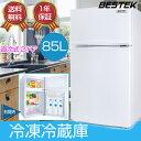 最大1200円OFFクーポン付 冷蔵庫 一人暮らし 2ドア 85L 右開き 小型 ホワイト 冷凍 直冷式 冷蔵庫内 霜取り不要 BTMF211 BESTEK