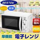 BESTEK 単機能電子レンジ 50Hz/60Hz 日本全国 17L ホワイト BTOV001 簡単操作