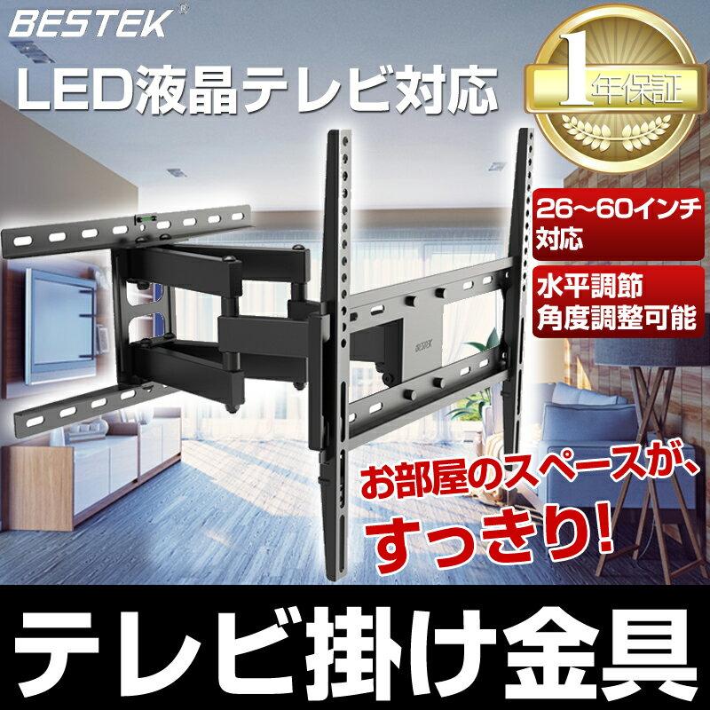 壁掛け金具 26〜60インチ LED液晶テレビ対応 壁面・水平調節 角度調整可能 テレビスタンド テレビ台 BTTM0430E BESTEK