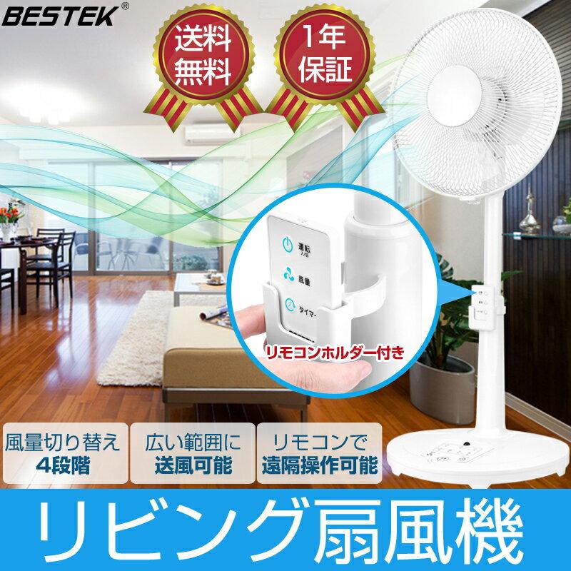 BESTEK 扇風機 リビング扇風機 羽根径30cm 首振り リモコンあり タイマー付 ホワイト 静音 サーキュレーター 首振り おしゃれ タワー BTTS3011PR