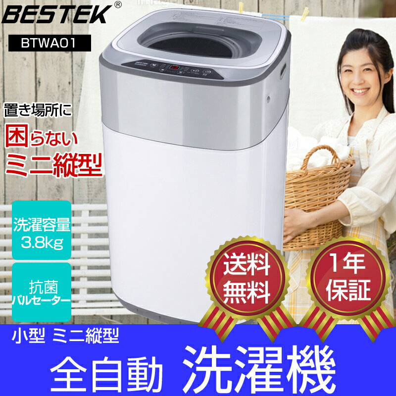 最大1300円OFFクーポン付 洗濯機 一人暮らし 3.8kg 小型 抗菌パルセーター 家庭用 ミニ洗濯機 格安 激安 小型洗濯機 BTWA01 BESTEK 送料無料